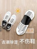 幹衣機 烘鞋器幹鞋神器除臭殺菌暖烤鞋烘幹機zg