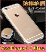 【萌萌噠】ASUS ZenFone3 Ultra (6.8吋) ZU680KL熱銷爆款 氣墊空壓保護殼 全包防摔矽膠軟殼 外殼