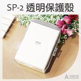 【東京正宗】 富士 SP-2 相片列印機 相印機 專用 透明 水晶殼 保護殼 附背帶