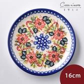 波蘭陶 耶誕市集系列 點心盤 陶瓷盤 水果盤 沙拉盤 餐盤 16cm 波蘭手工製【美學生活】