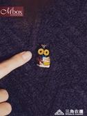 貓頭鷹胸針女配飾裝飾開衫可愛胸花韓國卡通簡約飾品毛衣小別針扣 美好生活居家館