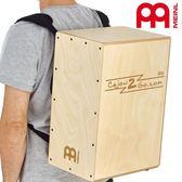 【金聲樂器】德國MEINL CAJ2GO 2 背包木箱鼓旅行可背附 木箱鼓背帶小鼓響線