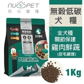 *KING WANG*Nu4pet陪心寵糧 無穀低碳犬糧-全犬種關節保建-雞肉鮮蔬口味(皮毛調理)1kg‧犬糧