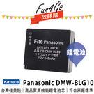放肆購 Kamera Panasonic DMW-BLE9 DMW-BLG10 高品質鋰電池 GF3 GF3X GF5 GF6 GX7 GX85 LX100 ZS60 TZ80 保固1年 BLG10E
