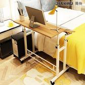 可升降床邊桌移動臺式桌多功能學習桌子