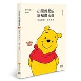 小熊維尼的幸福魔法書︰幸福的事 每天都有