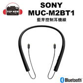 SONY MUC-M2BT1 藍牙耳機控制線 【台南-上新】 XBA 系列耳機專用 藍牙 線控 公司貨