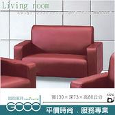 《固的家具GOOD》674-7-AK 868型酒紅色沙發/二人座【雙北市含搬運組裝】
