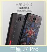 Samsung 三星 J7 Pro 黑邊皮質浮雕 立體浮雕彩繪殼 手機殼 3D浮雕 保護殼 手機套 背蓋 卡通