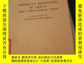 二手書博民逛書店OPPOSE罕見U.S. OCCUPTION OF TAIWAN