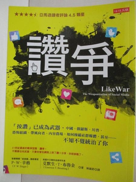 【書寶二手書T1/社會_EB9】讚爭:「按讚」已成為武器,中國、俄羅斯、川普…