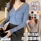 EASON SHOP(GQ3185)韓系拼布扭結抓皺露鎖骨純色素面坑條紋V領長袖針織衫女合身貼肩彈力內搭基本款