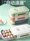 【免運】抽屜式雞蛋盒 雞蛋儲物盒 廚房收納盒 雞蛋整理盒 可疊加式冰箱保鮮盒 帶蓋