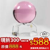 【限時下殺 免運】粉水晶水晶球擺件 招貴人、防小人、好人緣 含開光 A1寶石