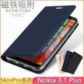 SKIN系列 諾基亞 Nokia 3.1 Plus 保護套 手機殼 Nokia X3 軟殼 支架 插卡 商務款 矽膠 手機套 保護殼