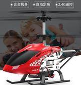 遙控飛機直升機充電兒童耐摔飛行器航模型男孩無人機玩具直升飛機   提拉米蘇YYS