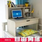 床上電腦桌 書桌 電腦台式桌 簡約學生床上小桌子 書架組合租房一體桌子CY 自由角落