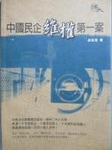 【書寶二手書T8/政治_NRF】中國民企維權第一案_高智晟