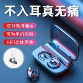 雙耳5.0運動跑步隱形單耳掛耳式骨傳導新概念超長續航待機 【七七小鋪】
