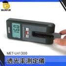 反射率儀 透光率測試儀 薄膜玻璃霧度儀 手機屏鋼化膜 透光率儀 紅光紫光可見光測試儀 汽車檢測