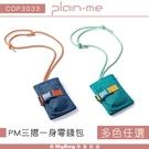 Plain-me 皮夾 PM三摺一身零錢包 防潑水 吊掛式 短夾 COP3033 得意時袋