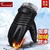 皮手套男冬季保暖防寒加絨加厚防風防水觸屏戶外騎車摩托車棉手套『艾麗花園』