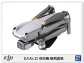 DJI Air 2S 空拍機 暢飛套裝 含一年版 隨心換 無人機 折疊 小飛機 2s (Air2S,公司貨)