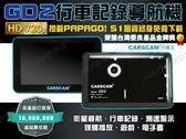 『時尚監控館』送16g CARSCAM GD2 行車記錄測速GPS衛星導航機