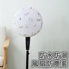 風扇罩-防塵罩 家用電風扇罩子 圓形風扇套 落地扇罩 全包 防塵 加厚【AN SHOP】