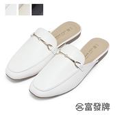 【富發牌】英倫時尚馬銜扣平底穆勒鞋-黑/白/杏 1PE66