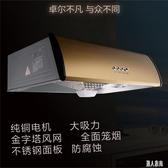 220V家用中式吸油煙機小型超薄頂吸式不銹鋼大吸力抽油煙機自動清洗 DJ10985『麗人雅苑』