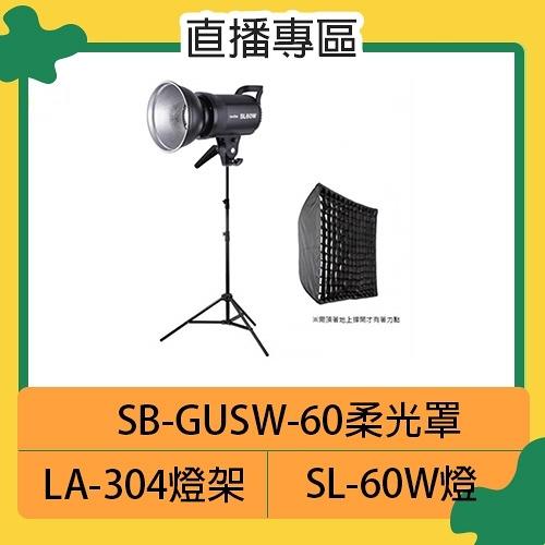 Godox 神牛 SL-60W+LA-304+SB-GUSW-60 燈架快速收合柔光罩套組(公司貨) 直播 遠距教學 視訊 棚拍