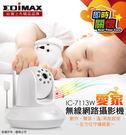 【鼎立資訊】EDIMAX 訊舟 IC-7113W 愛家 無線 網路 攝影機
