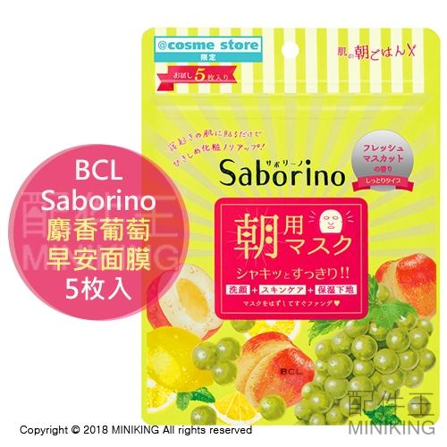 現貨 正品 日本 BCL Saborino 早安面膜 麝香葡萄 限定版 5枚入 60秒面膜 洗臉 保濕
