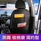 汽車座椅背收納置物袋掛袋靠背儲物車載多功能車內後排兒童防踢墊 【618特惠】