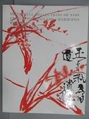 【書寶二手書T4/收藏_FOR】中國嘉德香港2019春季拍賣會_春訊-亞洲重要私人珍藏_2019/3/30