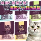 此商品48小時內快速出貨》AATU奧圖超級8 皇室貓咪主食 無穀97%鮮肉餐包 5種口味 - 85g