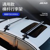 飛度汽車行李架橫桿通用鋁合金轎車車頂架橫桿自行車架載重行李架 【快速】