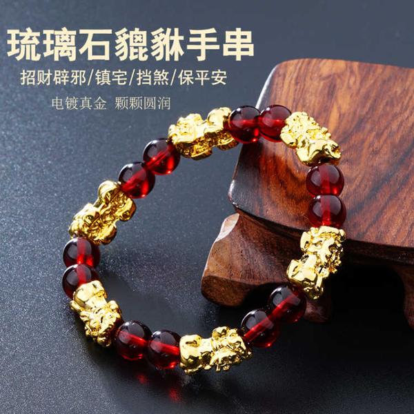 【十全十美】仿真黃金貔貅男女手串手鏈轉運集福個性情侶貔貅手環