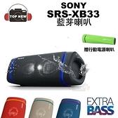 (贈電源喇叭) SONY 索尼 藍牙喇叭 SRS-XB33 重低音 無線 藍牙 喇叭 防水 串聯 公司貨