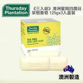 《三入組》澳洲星期四農莊 茶樹香皂 125gx3入盒裝 Thursday Plantation【YES 美妝】