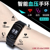 智慧手錶智慧手環測睡眠監測老人健康手錶防水計步智慧手環CY潮流