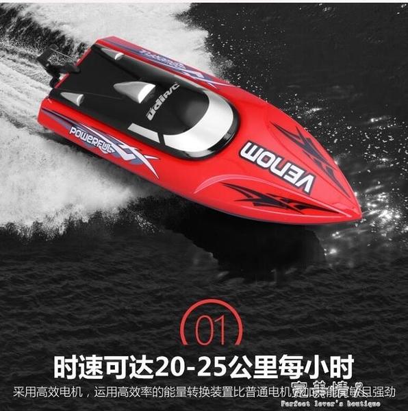 遙控玩具 優迪遙控船快艇高速模型電動男孩兒童無線防水上搖游艇輪船玩具船  【歡樂購新年】