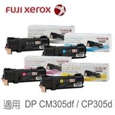 富士全錄 四色一組 原廠碳粉匣 CT201632/CT201633/CT201634/CT201635 適用 CM305df/CP305d