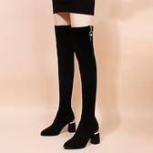 膝上靴 長靴馬丁靴女高跟過膝靴 秋冬新款時尚瘦瘦靴彈力長筒靴粗跟 店慶降價