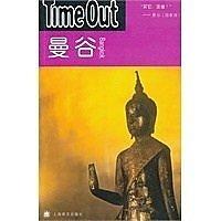 簡體書-十日到貨 R3YY【曼谷(Time Out城市指南叢書)】 9787532755585 上海譯文出版社 作者:作者:
