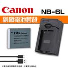 【NB-6L電池套餐】Canon 副廠電池+充電器 1鋰1充  NB6L USB EXM 佳美能 (PN-008)