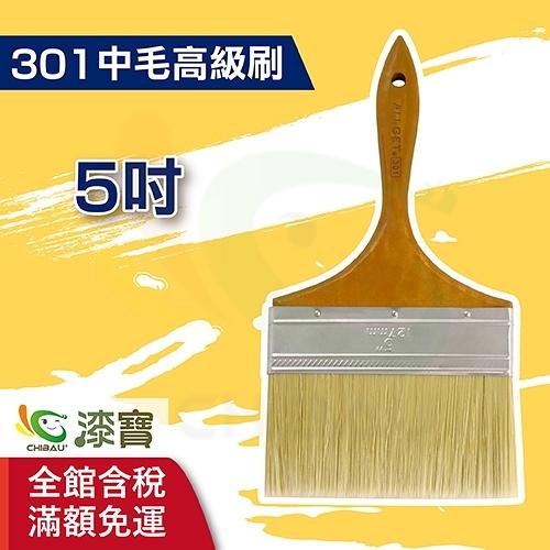 【漆寶】ALLGET黑傑客│301中毛高級油漆刷5吋(單支裝)