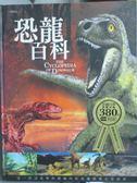【書寶二手書T9/動植物_QHP】恐龍百科_紀江紅_附光碟