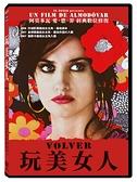 【停看聽音響唱片】【DVD】玩美女人 經典數位修復